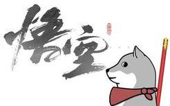 【秦国配音】2022年Mr.Quin游玩《黑神话:悟空》直播片段流出