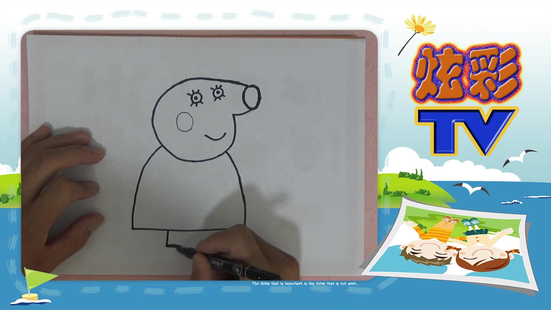 【炫彩简笔画】粉红小猪佩奇儿童简笔画视频教程大全