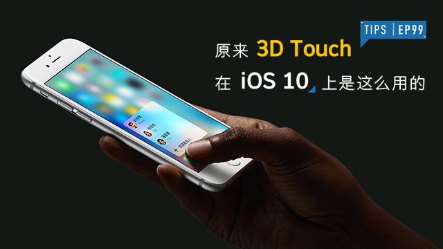 原来3D Touch在iOS 10上是这么用的