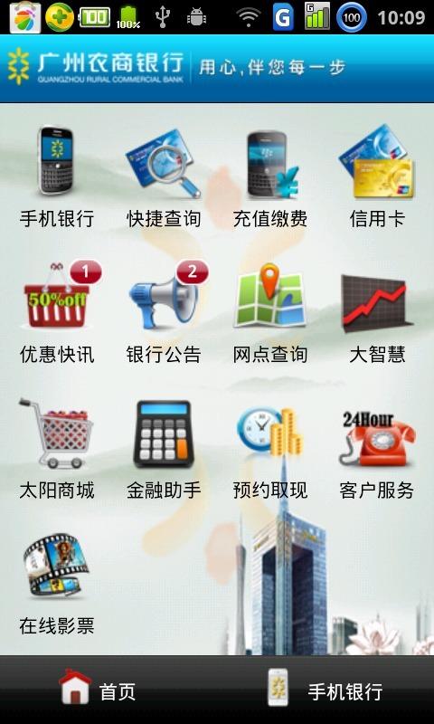 《 广州农商银行 》截图欣赏