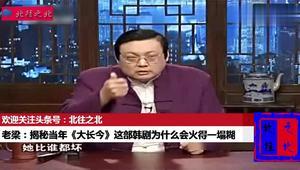 老梁:当年《大长今》为什么在中国这么受欢迎?而甄嬛传看着寒心