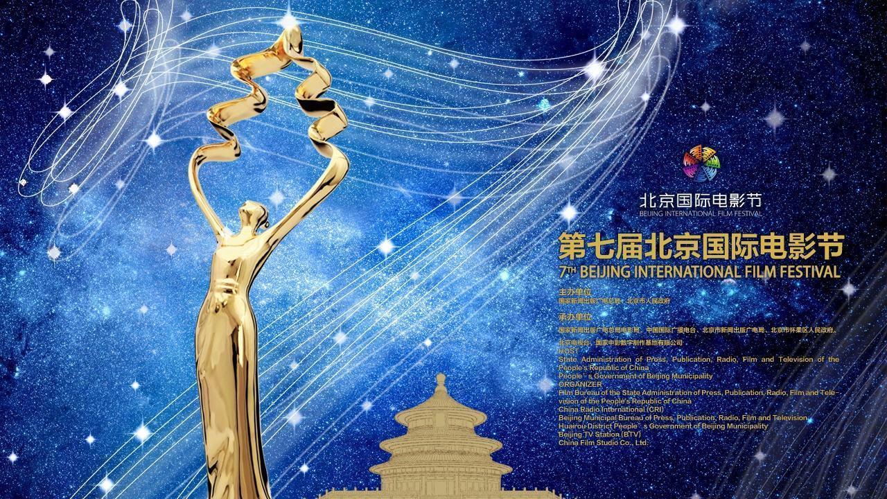 今日:2017北京国际电影节开幕 力挺华语优质电影图片
