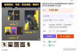 黑马漫画出品《赛博朋克2077:创伤小组》上架游民商城 66元特惠预购