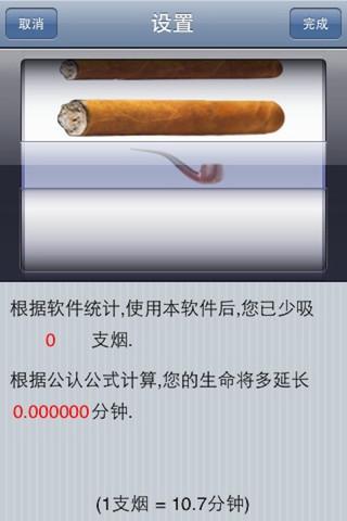 《 禁止吸烟 》截图欣赏