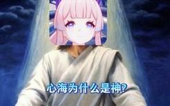 《心海为什么是神》