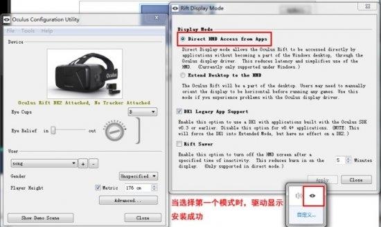 Oculus CV1安装教程18.jpg