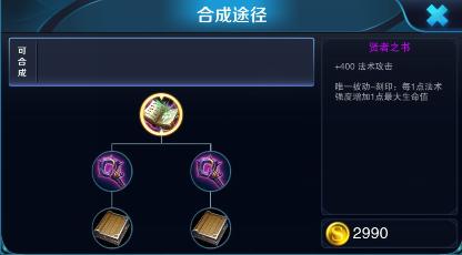 王者荣耀——钟馗符文、出装推荐13.png