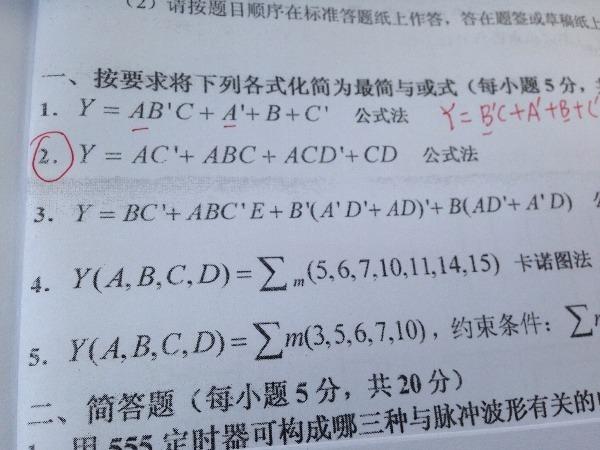 数字电路逻辑表达式的化简