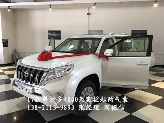 新丰田霸道4000现车 魅力普拉多津城最惠