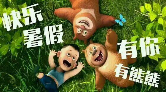 熊熊乐园之童心物语 动画片 超萌高清壁纸图集欣赏