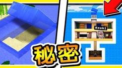 Minecraft 超隐藏100%【朋友绝对找不到】 !! 我们发现【海底的秘密基地】但结局超展开 !! 全字幕