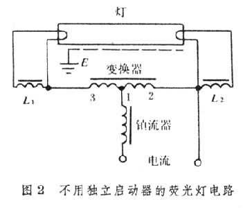 常用的荧光灯启动器和荧光灯电路见图1 .
