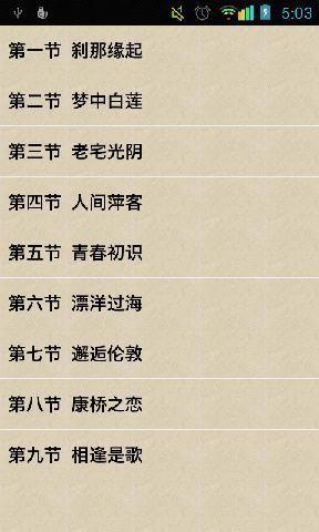 《 林徽因传 》截图欣赏