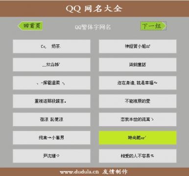 QQ繁体字网名
