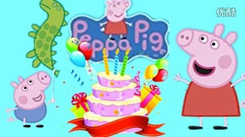 小猪佩奇第2季/粉红猪小妹 之绿毛蛋糕 亲子益智游戏图片