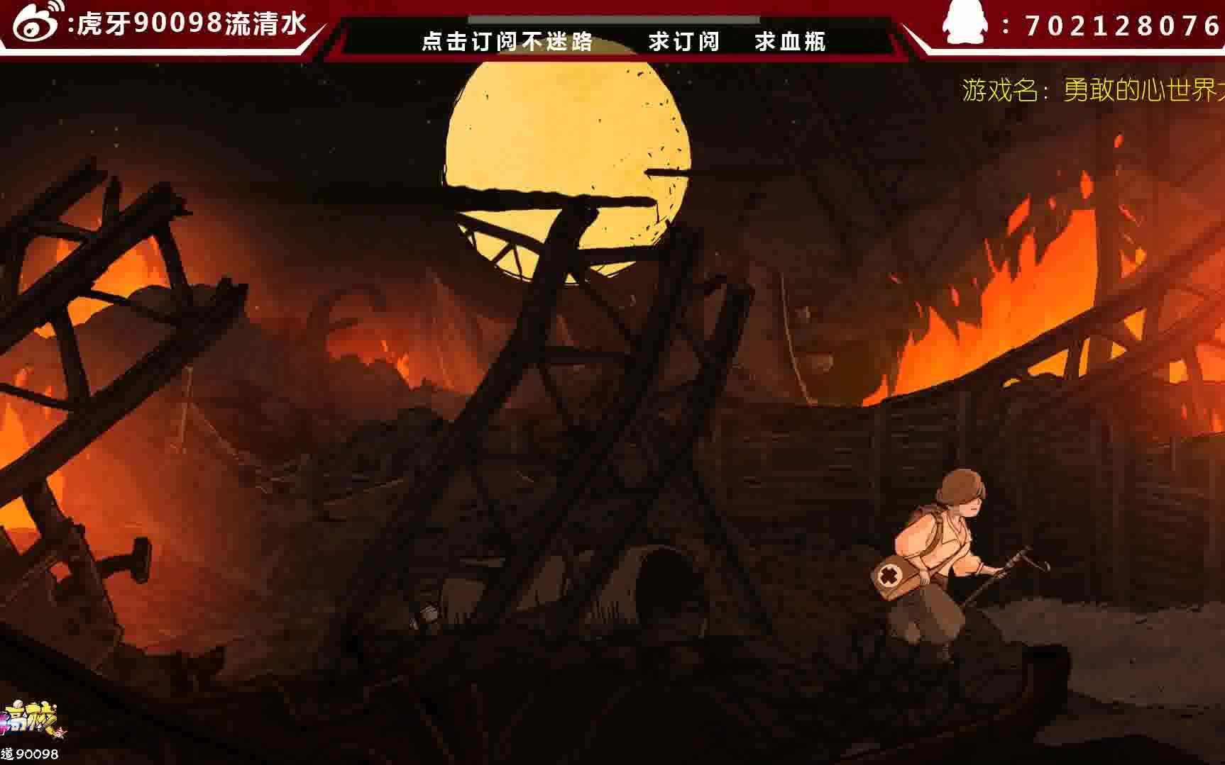 【流清水】勇敢的心世界大战 04