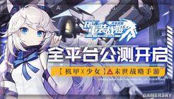 《重装战姬》全平台公测正式开启!战姬觉醒 重燃钢之意志!