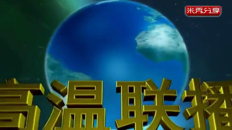 高温联播下载_淮秀帮恶搞配音视频 夏季压轴狂卷风 高温联播