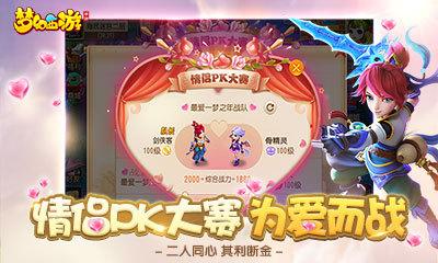 梦幻西游-PK争霸赛安卓版高清截图