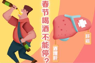 春节喝酒不能停?保肝护肝要牢记这些!