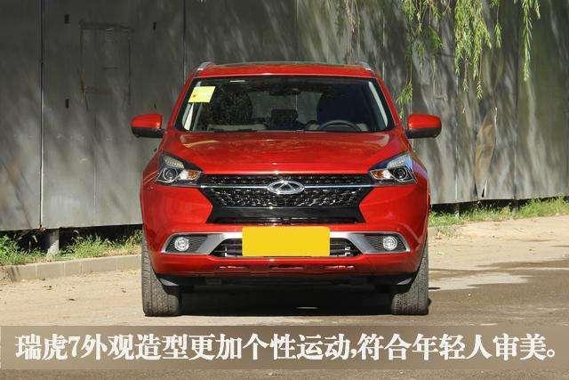 汽车天天评: 奇瑞瑞虎7, 国产自主品牌漂亮suv!