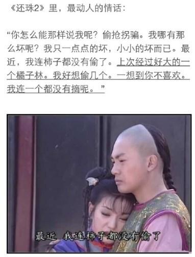 永琪和小燕子的情侣头像也很有爱!