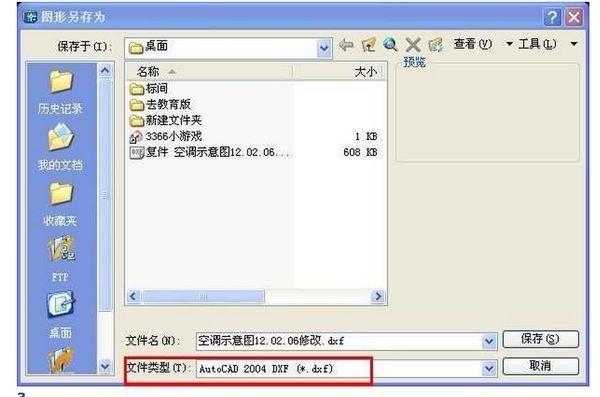 彻底去除CAD问答版视图_360教育cad印记快捷键局部图片