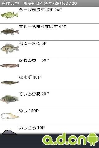 《 养鱼游戏 》截图欣赏