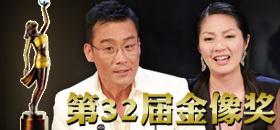 第32屆香港電影金像獎