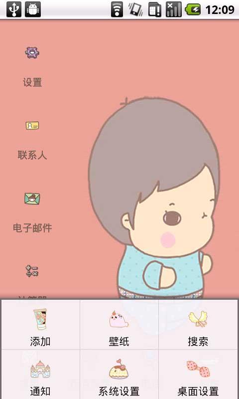 yoo桌面主题-超可爱情侣下载_v2.2_安卓手机版apk-优