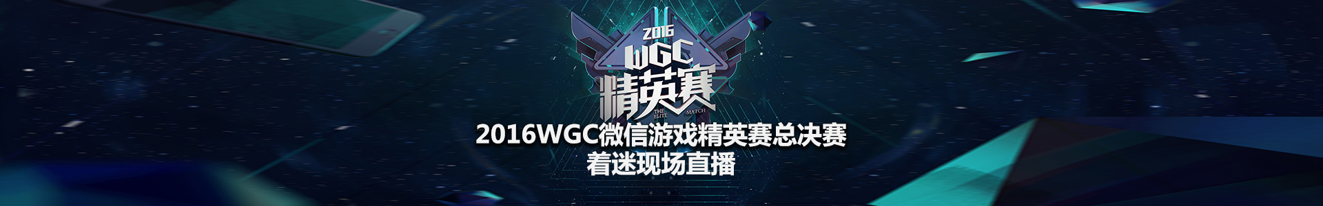 2016WGC微信游戏精英赛总决赛 着迷现场直播