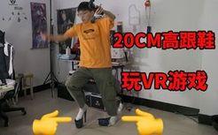 穿上20cm的高跟鞋玩VR恐怖游戏!