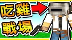 Minecraft 麦块版【刺激战场】 !! 5分钟缩毒圈 !! Youtuber【互相残杀】今晚吃鸡 !! 全字幕