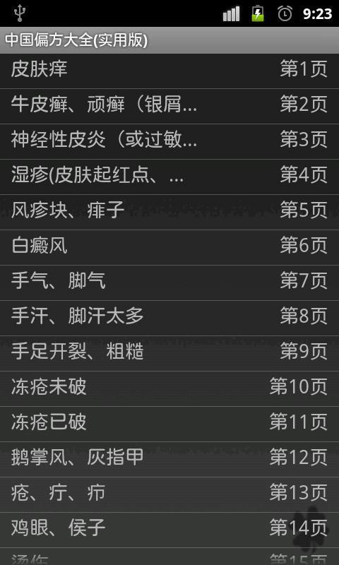 《 中国偏方大全 》截图欣赏