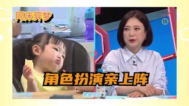 同床异梦:韩国夫妇代替幼儿园老师角色,在家教学