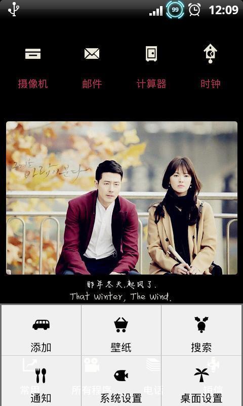 《 YOO主题-那年冬天 风在吹 》截图欣赏