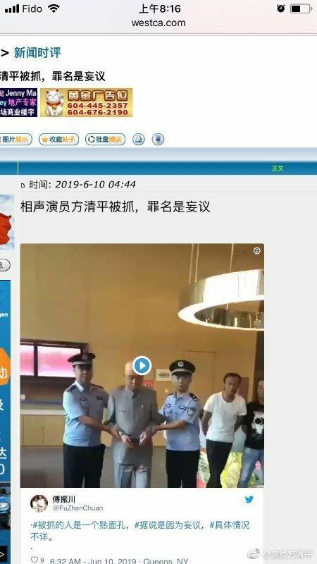 相声演员方清平被警方抓捕?本尊辟谣:是在演戏