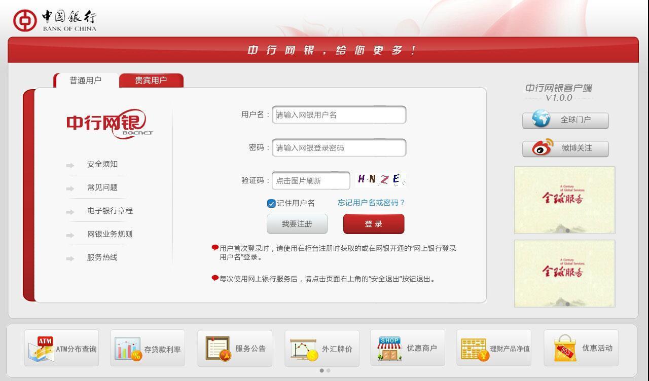 《 中国银行 》截图欣赏