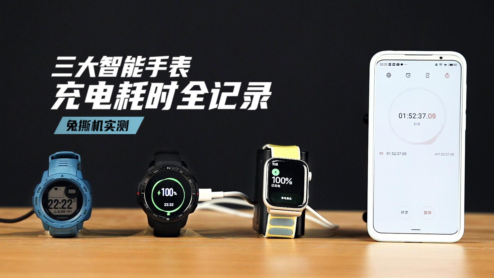 兔撕机实测: AppleWatch 等三大智能手表充电耗时全记录