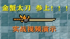 【S1E1】金蟹太刀参上!!