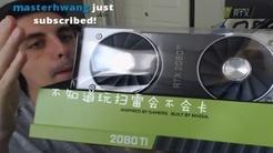Shroud炫耀自己的RTX2080Ti 引人嫉妒!!【Shroud】