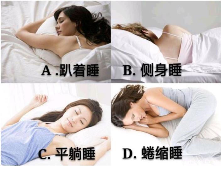 <b>心理测试,你的睡姿暴露了你的潜在性格</b>