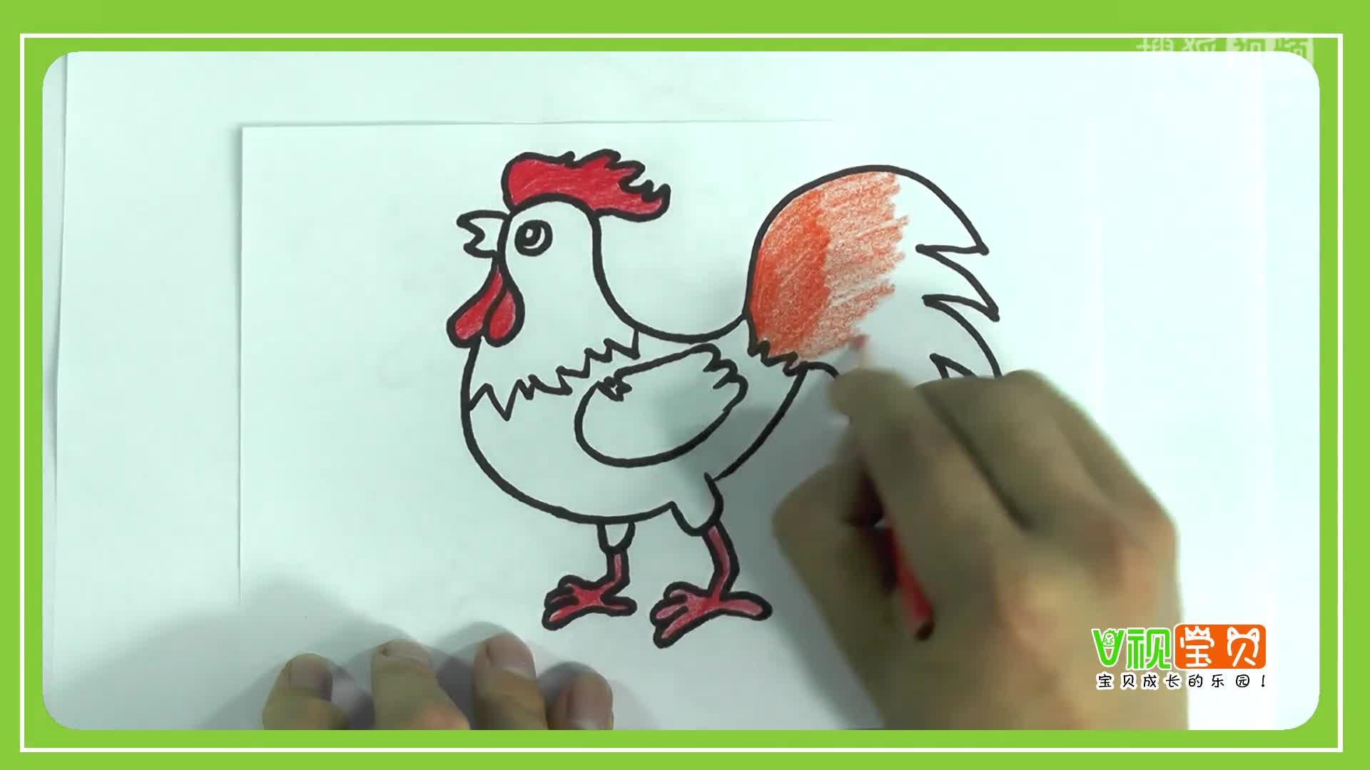 卡通简笔画大公鸡 儿童简笔画视频大全少儿美术教育
