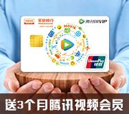 平安信用卡,送騰訊視頻會員