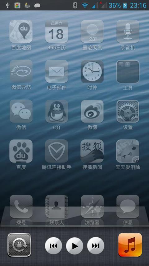 《 苹果主题桌面 》截图欣赏