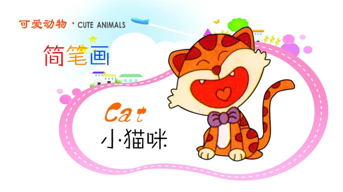 幼儿简笔画基础大全(动物):小猫咪