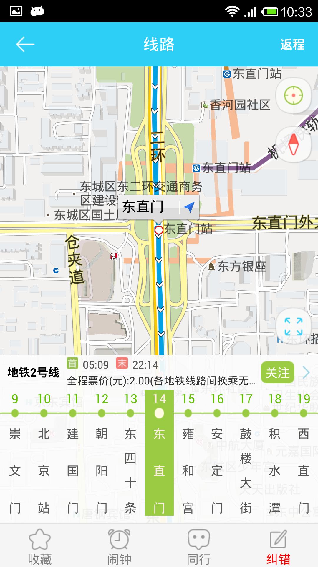 《 彩虹公交-公交地铁地图查询 》截图欣赏