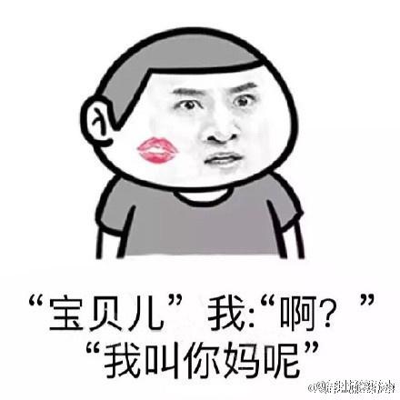 父母间的秀恩爱表情包2.jpg
