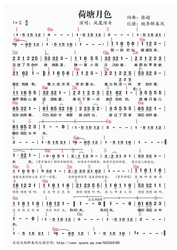 南山南电子琴简谱数字分享_南山南电子琴简谱数字图片下载图片