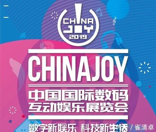 2019ChinaJoy有多好玩?国行Switch亮相